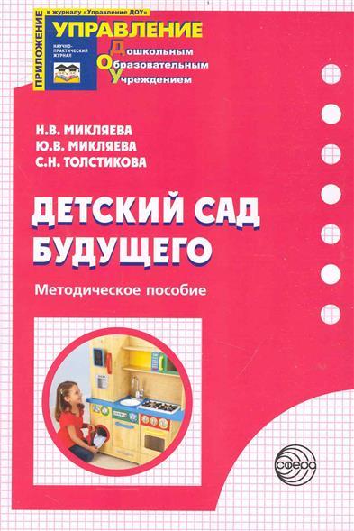 Детский сад Будущего Метод. пос.