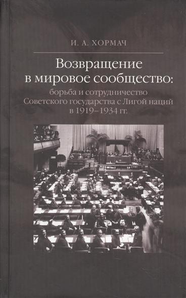 Возвращение в мировое сообщество: борьба и сотрудничество Советского государства с Лигой наций в 1919-1934 гг. Монография