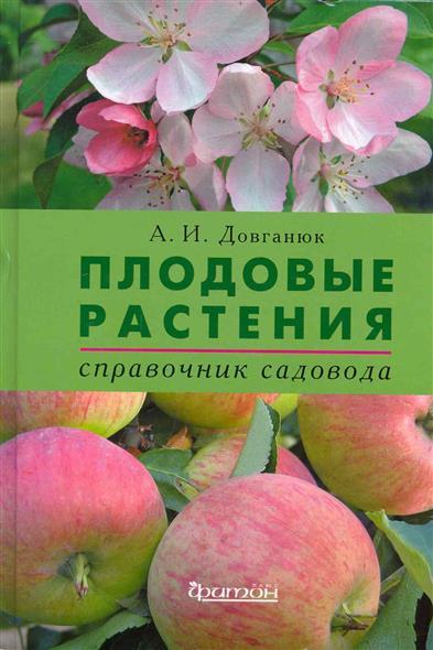Довганюк А. Плодовые растения Справочник садовода