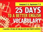 Макарова Е. 25 Days to a Better English Vocabulary е в макарова английский язык upgrade your english vocabulary prepositions and prepositional phrases