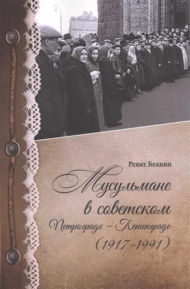Мусульмане в советском Петрограде - Ленинграде (1917-1991)