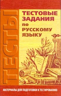 Тестовые задания по рус. языку Мат-лы для подготовки к тестированию