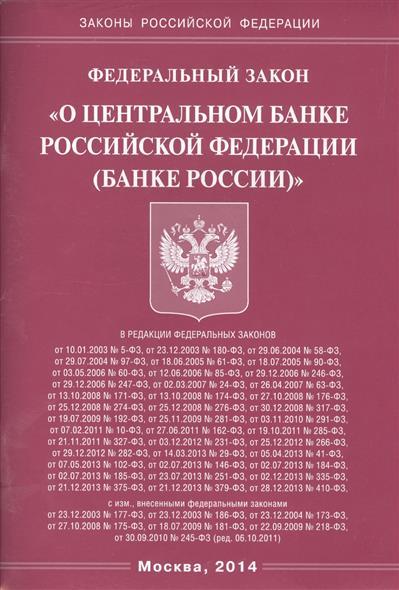 """Федеральный закон """"О Центральном банке Российской Федерации (Банке России)"""""""