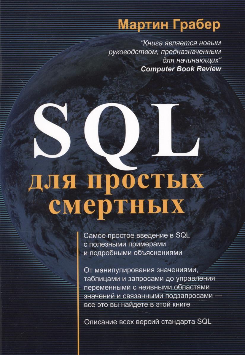 Грабер М. SQL для простых смертных sql完全手册 第2版附光盘 完全手册丛书