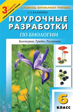 ПШУ 6-7 кл Поурочные разработки по биологии