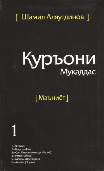 Аляутдинов Ш. Тарчумаи маъниети Куръони Мукаддас. Чилди 1. Священный Коран, смыслы. Том 1 (на таджикском языке) священный коран смыслы на таджикском языке том 1
