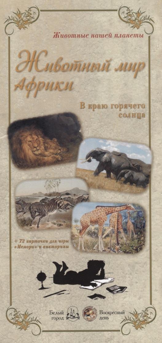 Астахова Н. (сост.) Животный мир Африки. В краю горячего солнца + 72 карточки для игры