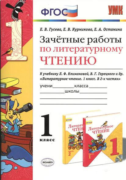 Зачетные работы по литературному чтению к учебнику Л.Ф. Климановой, В.Г. Горецкого и др.
