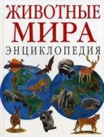 Джексон Т. Животные мира Энц. джексон рид города мира