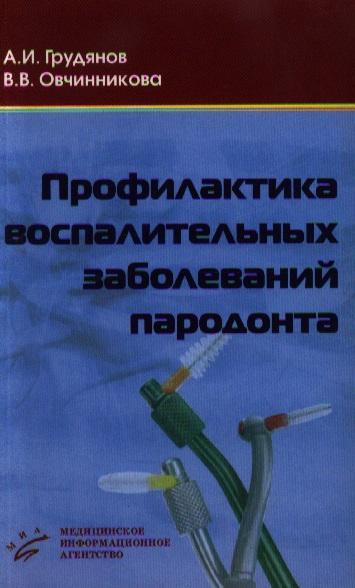 Грудянов А. Профилактика воспалительных заболеваний пародонта