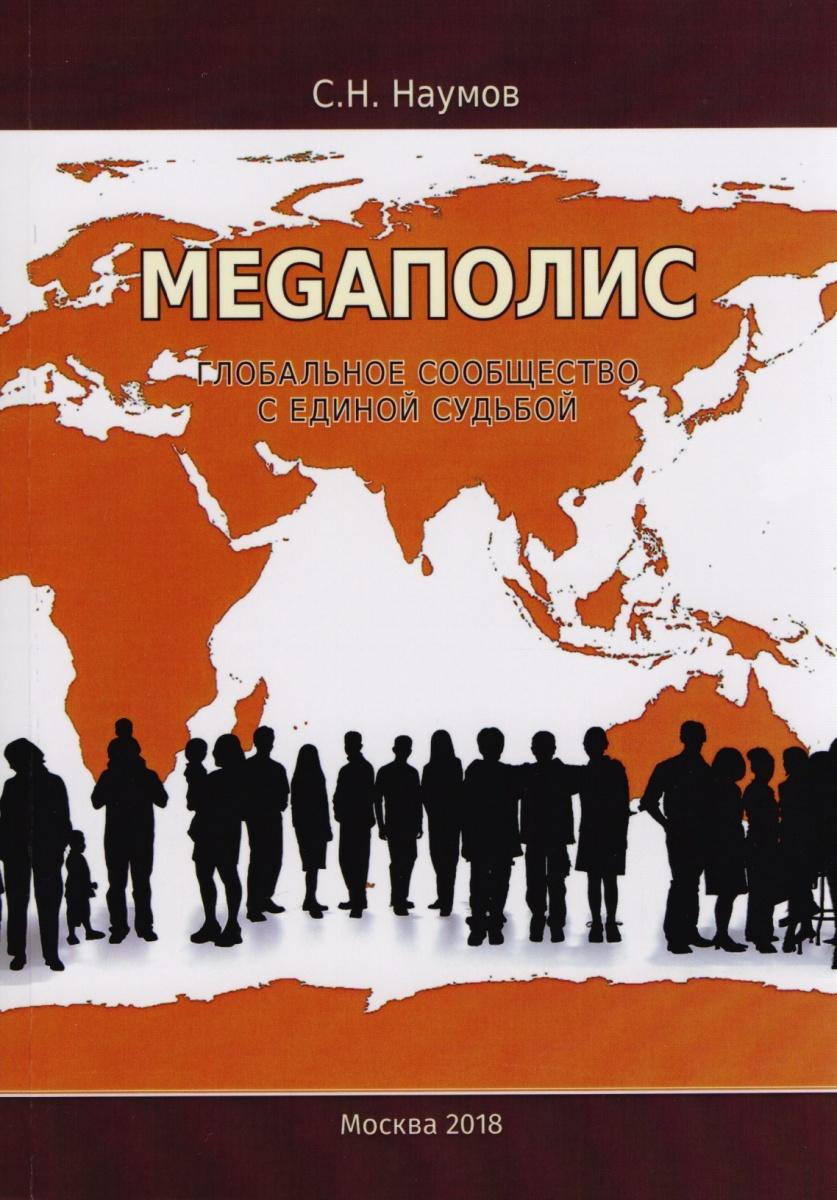 Наумов С. Меgаполис: глобальное сообщество с единой судьбой цены онлайн