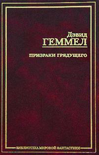 Геммел Д. Призраки грядущего