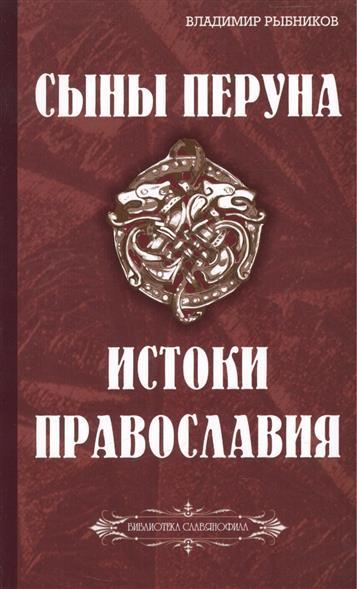 Рыбников В. Сыны Перуна. Истоки ПравоСлавия