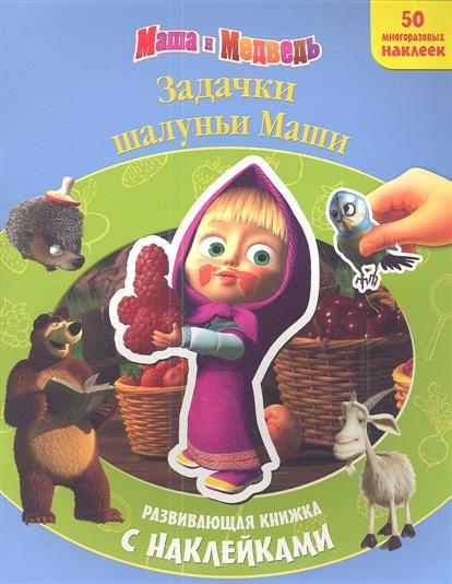 Задачки шалуньи Маши. Маша и Медведь. Развивающая книжка с наклейками (+ 50 многоразовых наклеек)