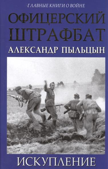 Пыльцын А. Офицерский штрафбат. Искупление ISBN: 9785699927289