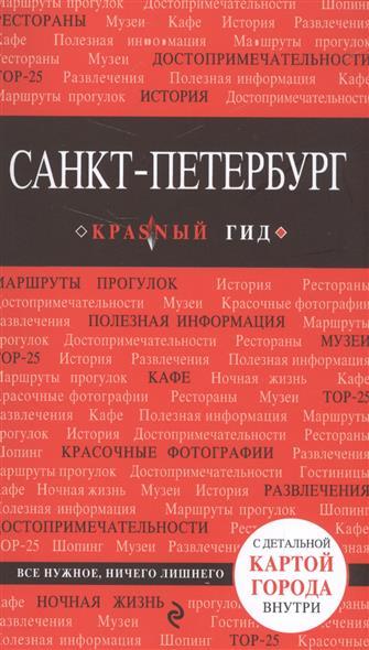Чередниченко О. Санкт-Петербург. Путеводитель с детальной картой Санкт-Петербурга внутри