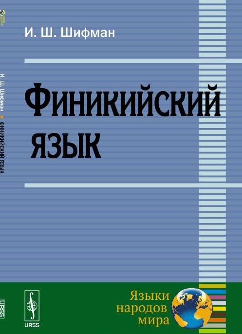 Шифман И. Финикийский язык шифман и финикийский язык