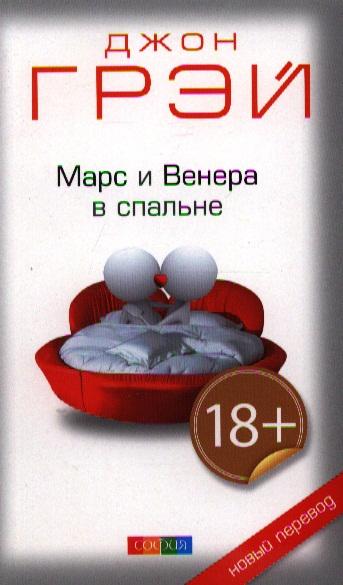 Грэй Дж. Марс и Венера в спальне 4you статуэтка марс и венера антонио канова