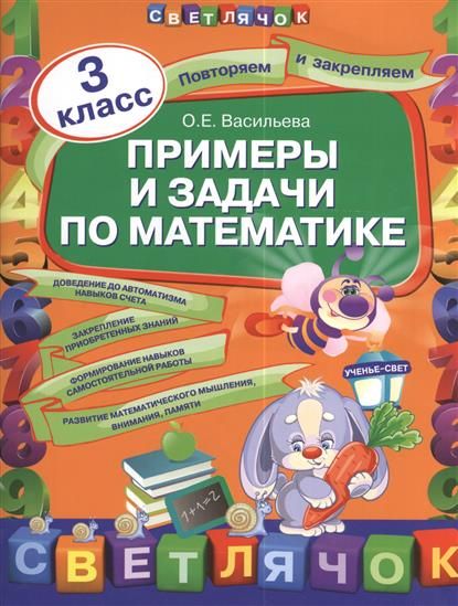 Примеры и задания по математике. 3 класс.