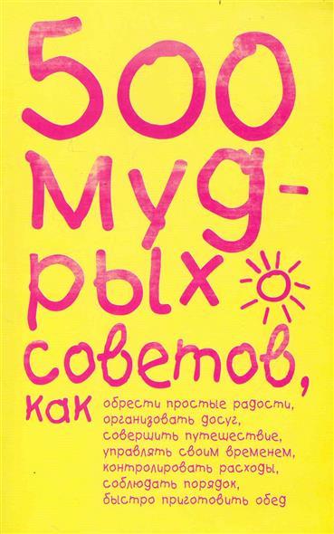 Ливайн К. 500 мудрых советов лукич р смс для мсм сборник мудрых советов для мастеров сетевого маркетинга