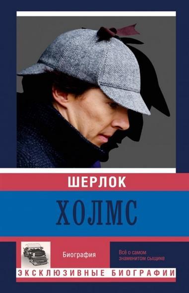 Шерлок Холмс. Все о самом знаменитом сыщике