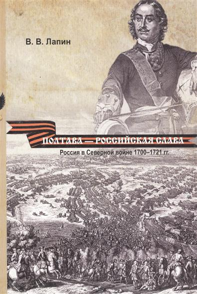 Лапин В. Полтава - Российская слава. Россия в северной войне 1700-1721 гг.