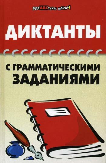 Гайбарян О.: Диктанты с грамматическими заданиями