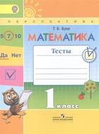 Математика. 1 класс. Тесты. Учебное пособие для общеобразовательных организаций