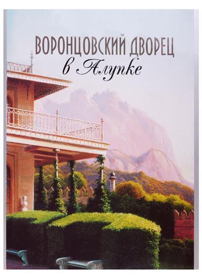Воронцовский дворец в Алупке. Альбом-путеводитель