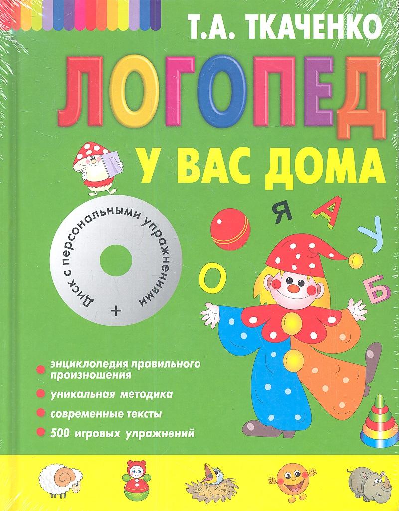 Ткаченко Т. Логопед у вас дома (+CD) cd вимбо любимые сказки а усачев маруся и логопед аудиоспектакль