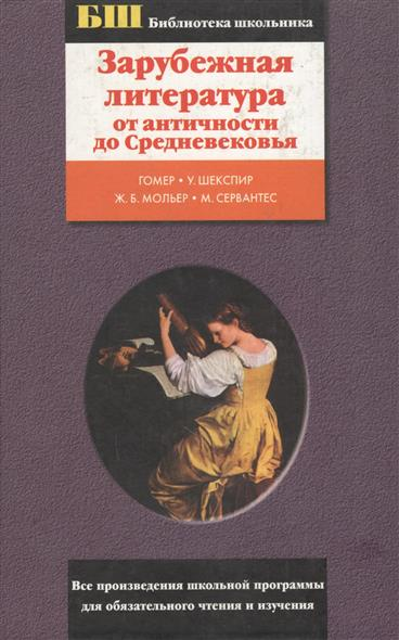 Гомер: Зарубежная лит-ра от античности до Средневековья