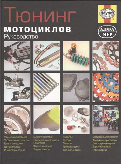 Гилл П. Тюнинг мотоциклов. Руководство отсутствует тюнинг ваз 2110 2111 2112 иллюстрированное руководство