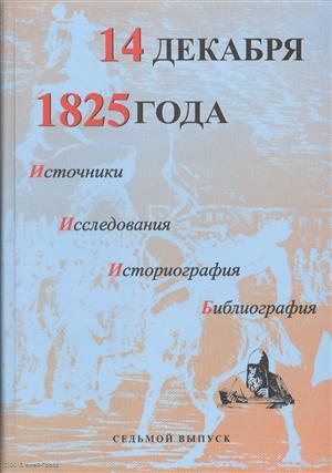 14 декабря 1825 года. Источники. Исследования. Историография. Библиография. Выпуск VII. 1825-2005