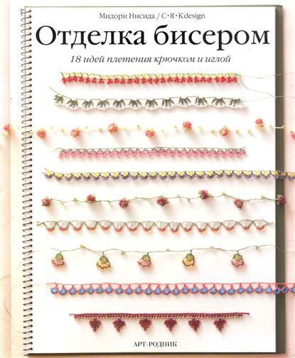 Отделка бисером 18 идей плетения крючком и иглой