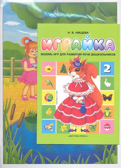 Играйка 2. Восемь игр для развития речи дошкольников.
