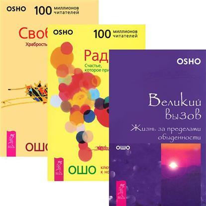 Великий вызов + Радость + Свобода (комплект из 3 книг)