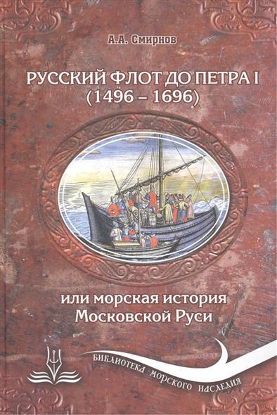 Русский флот до Петра I (1496-1696) или Морская история Московской Руси