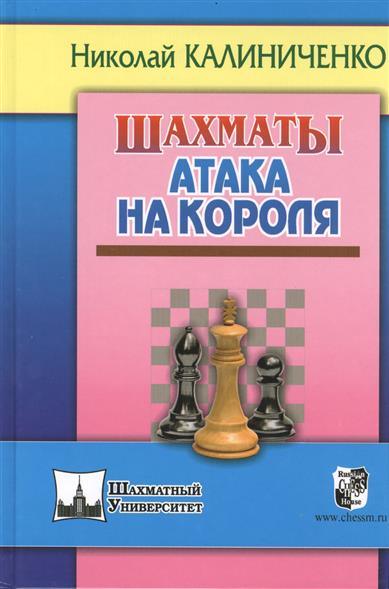 Калиниченко Н. Шахматы. Атака на короля кордщетка атака 26588