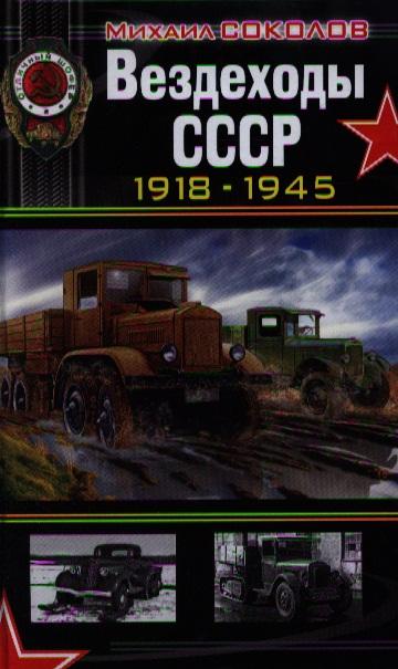 Вездеходы СССР. 1918 - 1945