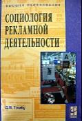 Томбу Д. Социология рекламной деятельности.Уч. пос.