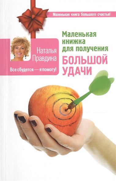 Маленькая книжка для получения большой удачи