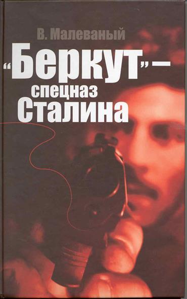 Беркут - спецназ Сталина