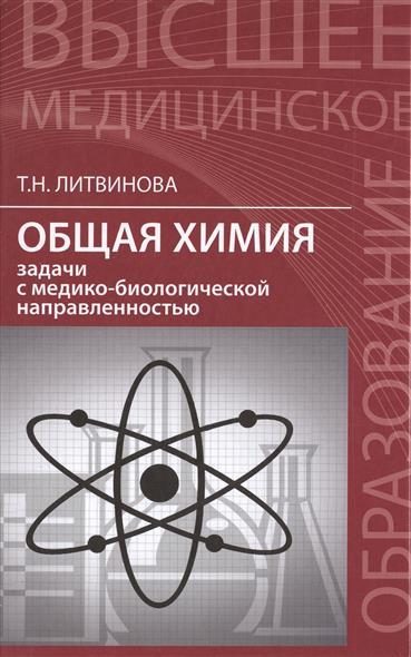 Литвинова Т. Общая химия. Задачи с медико-биологической направленностью общая химия глинка киев