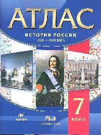 Атлас История России 7 кл 17-18 века
