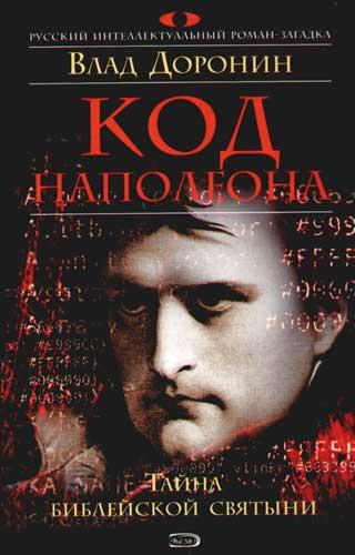 Доронин В. Код Наполеона