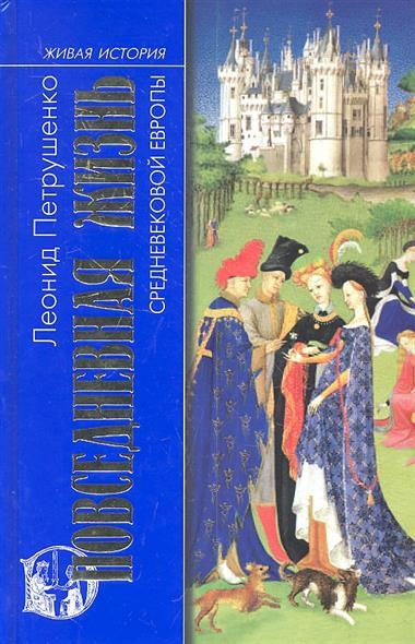 Петрушенко Л. Повседневная жизнь средневековой Европы