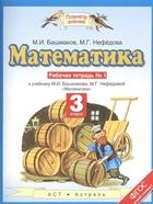 Математика. Рабочая тетраль № 1. 3 класс. К учебнику М. И. Башмакова, М. Г. Нефедовой