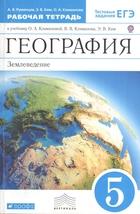 География. Землеведение. 5 класс. Рабочая тетрадь к учебнику О.А. Климановой, В.В. Климанова, Э.В. Ким. 2-е издание, стереотипное
