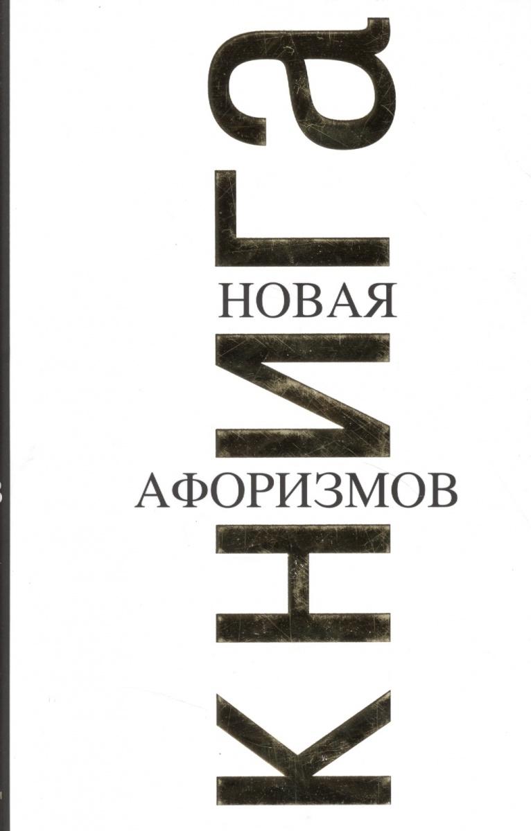 Душенко К. Новая книга афоризмов душенко к сост большая книга афоризмов