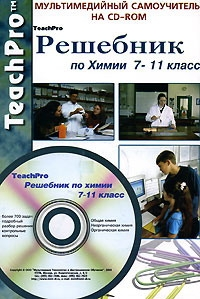 TeachPro Решебник по химии 7-11 кл